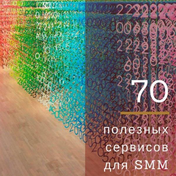 70 полезных сервисов для SMM