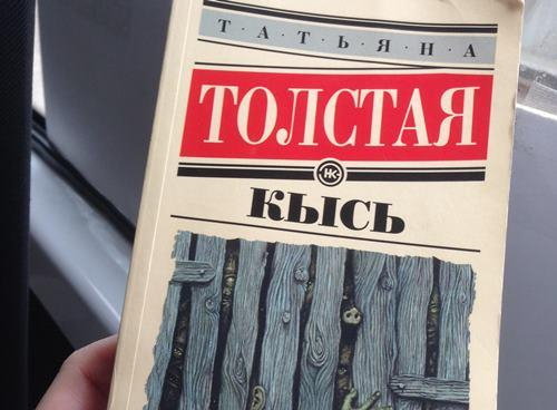 """Татьяна Толстая """"Кысь"""""""