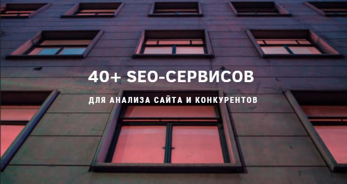 40+ seo-сервисов для анализа сайта и конкурентов