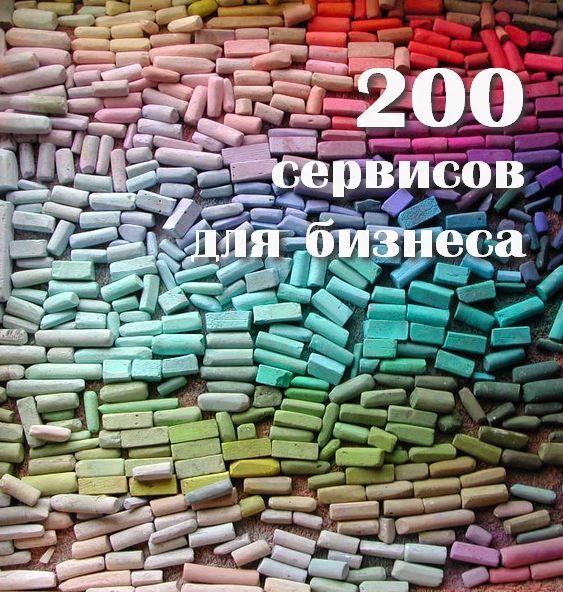 200 лучших бесплатных интернет-сервисов для бизнеса
